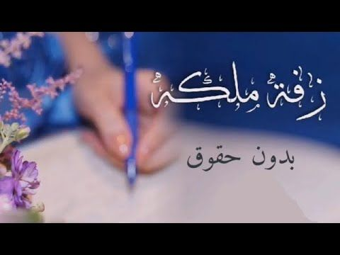 زفة ملكه مجانيه زفة عقد قران بدون حقوق Arabic Calligraphy Calligraphy