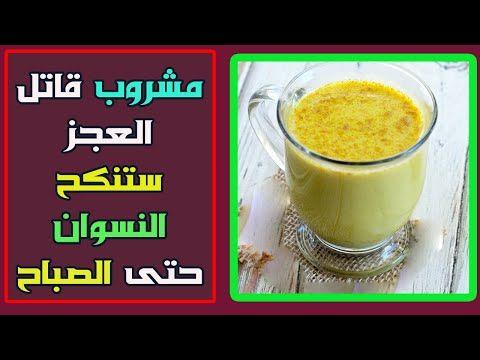 اليكم مشروب قـ ـاتـ ـل العـ ـجز بكأس واحد تسهر حتى الصباح وفاجئ من معك Youtube Glass Of Milk Food Desserts