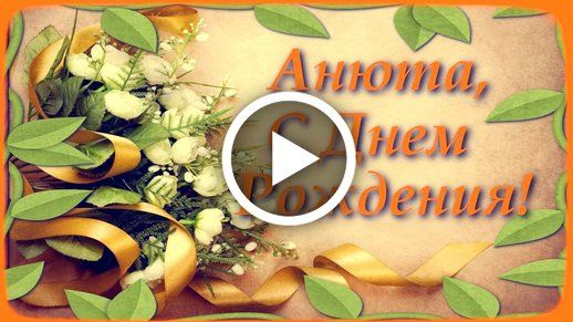 pozdravlenie-ani-s-dnem-rozhdeniya-otkritki foto 17