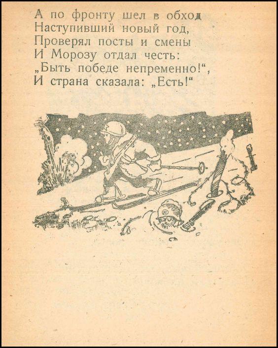 """Алла Кириллова """"Новогодний Дед Мороз"""". 1943 год: kid_book_museum — ЖЖ"""