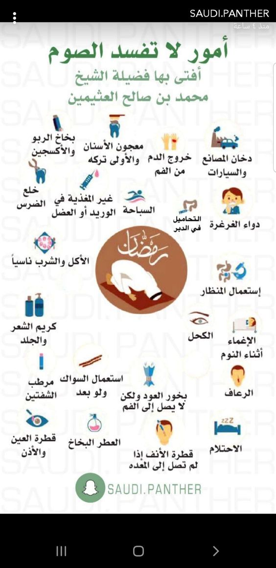 Pin By Cherries Flower On مقتطفات من Saudi Panther Snap Islamic Phrases Islamic Messages Islamic Quotes