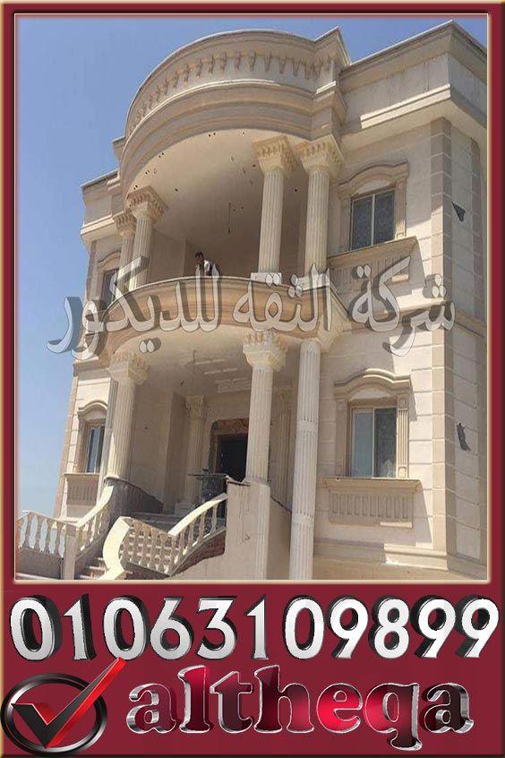 واجهات منازل حجر ابيض House Styles Mansions White Stone