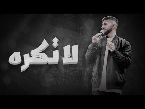محمد الشحي لا تكره حصريا 2018 Youtube Fictional Characters Character Concert