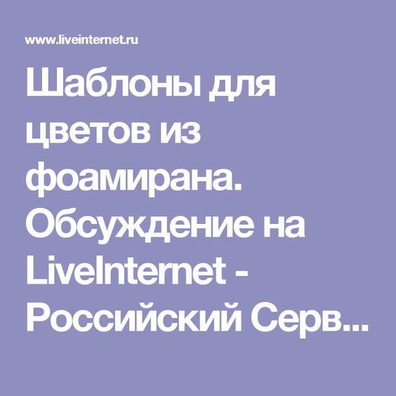 Шаблоны для цветов из фоамирана. Обсуждение на LiveInternet - Российский Сервис Онлайн-Дневников