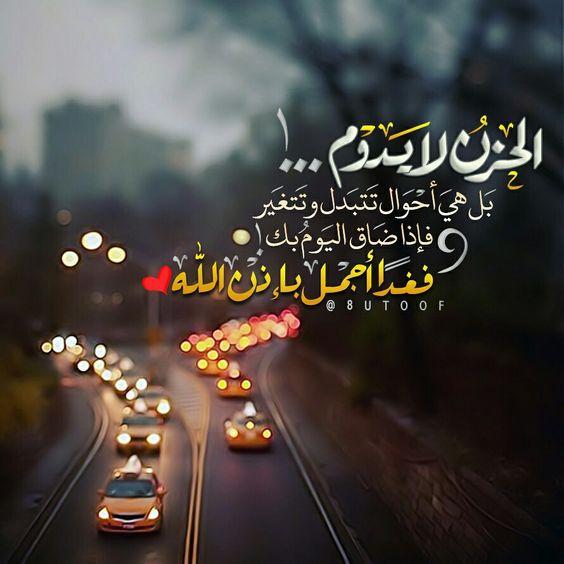 الحزن لا يدوم Islamic Love Quotes Islamic Inspirational Quotes Wisdom Quotes Life