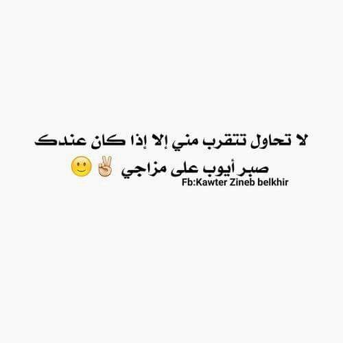 عن المزاج المتقلب اقصد Funny Arabic Quotes Words Arabic Tattoo Quotes