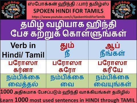 Spoken Hindi Through Tamil Part 93 1000 Most Spoken Sentences Episode 71 By Spoken Hindi For Tamils English Language Learning Grammar Learn Hindi Hindi Words