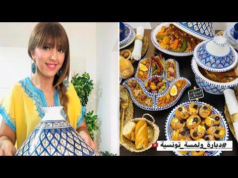 دبارة و تحضير طاولة رمضانية تونسية كسكسي بالعلوش Couscous رمضان 2020 Couscous Make It Yourself May 7th