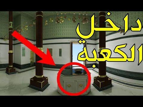 السعودية تكشف للمرة الأولى عما في داخل الكعبة المشرفة وماذا وجدوا في الصندوق المخبأ بين جدران الكعبة Youtube Company Logo Tech Company Logos