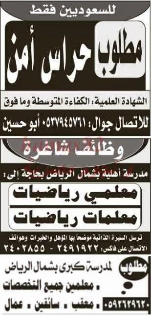 وظائف خالية جريدة الرياض السعودية
