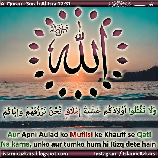 Pin On Quran Images With Description Islamicazkars Blog