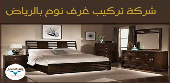 شركة تركيب شركة تركيب غرف نوم بالرياض05015331591 تركيب غرف نوم بالرياض فني تركيب غرف نوم بالرياض0508750298 تركيب غرف نوم ايكيا بالرياض Furniture Home Bed