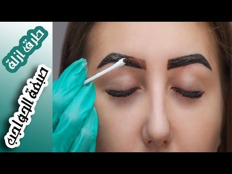 رسم الحواجب و تاتو الحواجب طرق أمنة لازالته Beauty Skin Care Routine Beauty Care Beauty Hacks