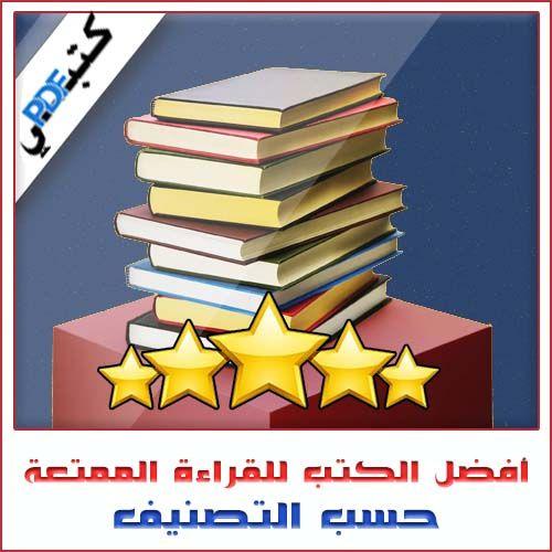 أفضل الكتب للقراءة الممتعة لزيادة الثقافة في العالم Pdf مجانا Good Books Books Bookends