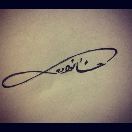 "Infinity sign with ""family"" written out in Persian calligraphy. Tattoo idea designed by yours truly(:"
