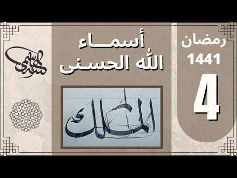 البرنامج الرمضاني لكتابة أسماء الله الحسنى بخط النسخ 4 الملك Youtube Home Decor Decals Home Decor Decor