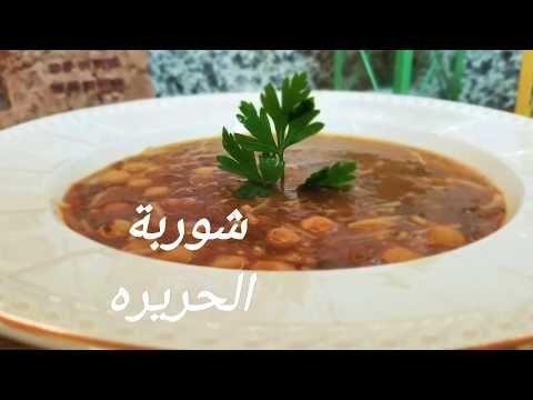 شوربة الحريره المغربيه من مطبخي Youtube Food Desserts Pudding