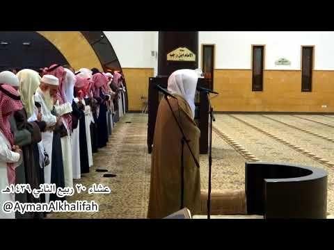 بعد انقطاع هاهو الشيخ ياسر الدوسري يعود بتلاوة أواخر سورة الفرقان يوم ال Formal Dresses Long Formal Dresses Formal