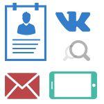 Поиск страницы Вконтакте по номеру телефона или email
