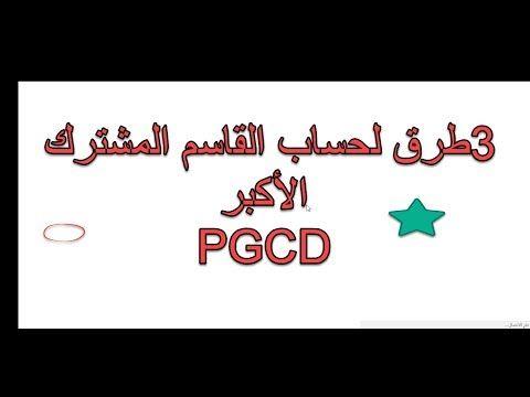 3 طرق لحساب Pgcd القاسم المشترك الاكبر 4 متوسط Youtube Enjoyment
