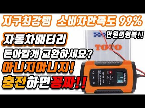 해외인기 자동차배터리충전기 퍽셔 모르세요 무조건사세요 Youtube 기계공학 자동차 기술