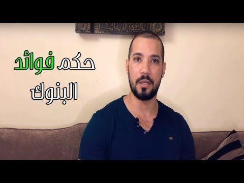 حكم فوائد البنوك عبدالله رشدي Abdullah Rushdy Youtube Alopecia Treatment Make Up Remover Skin Makeup