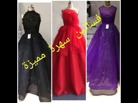 اجمل واحدث فساتين سهرة مميزة من تنفيدنا وشغلنا Youtube Dresses Real Weddings Dress Evening Dresses