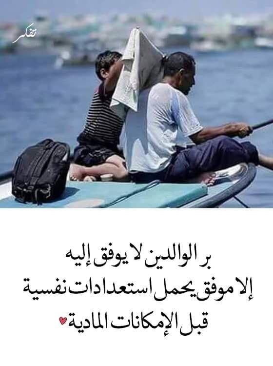 Pin By صورة و كلمة On مقولات Love Words Arabic Quotes Words