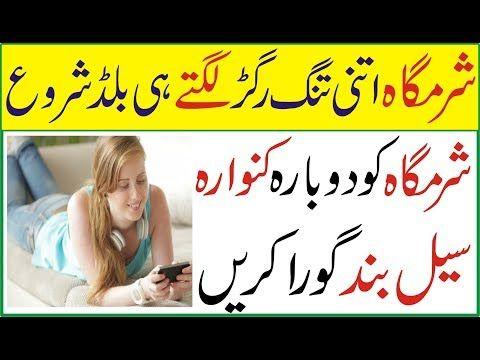 Pak Health Care Desi Nuskhe 100 Working Tips Desi Health Tips In Urdu Hindi Natural Health Tip 260 Yout Health Tips Natural Health Tips Fitness Tips For Men