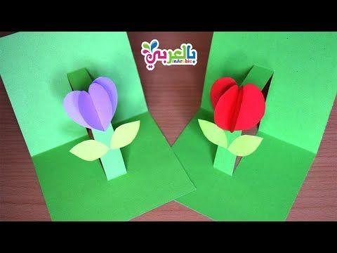 Make Gift Pop Up Flower Card For Kids Preschool Tutorial Craft Simple Pop Up Card Tutorial Diy Easy Paper Cr Pop Up Flower Cards Flower Cards Easy Paper Crafts