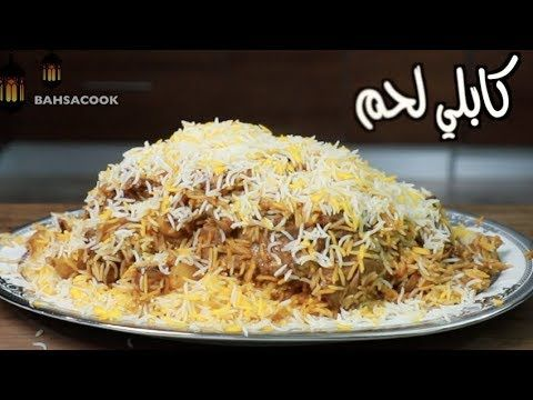 رز كابلي لحم بس شي خرافي Bashacook Ramadan Show E08 Youtube Cooking Recipes Recipes Egyptian Food