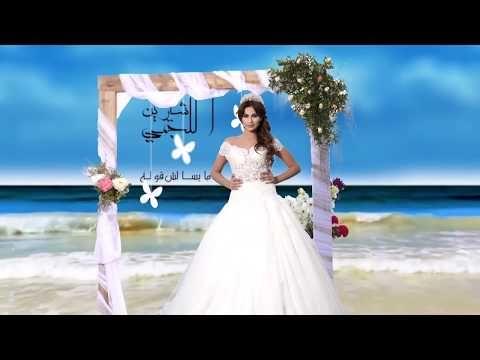 ميسالش قوله شيرين اللجمي Sherine Lajmi Miselch Goulah Youtube