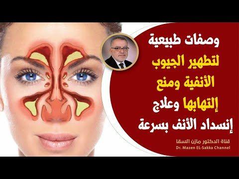 أفضل طرق تنظيف الجيوب الأنفية والجهاز التنفسي وصية العلماء لعلاج التهابات الجيوب الأنفية طبيعيا Youtube Sleep Eye Mask Beauty Person