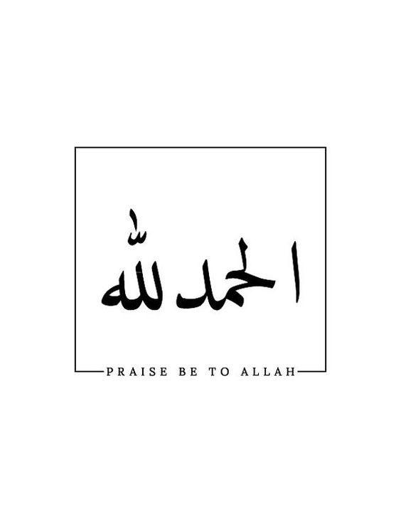 بوستات انجليزى صور بوستات انجليزى مترجمة للغة العربية بفبوف Arabic Calligraphy Tattoo Calligraphy Words Arabic Calligraphy Art