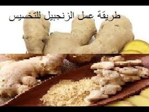 شامل عن فوائد الزنجبيل للتنحيف وخسارة الوزن طريقة عمل الزنجبيل للتخسيس Food Stuffed Mushrooms Vegetables