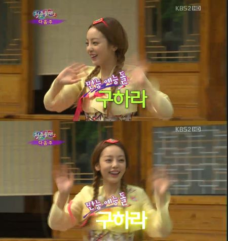 KARA's Goo Hara to guest on 'Invincible Youth 2′
