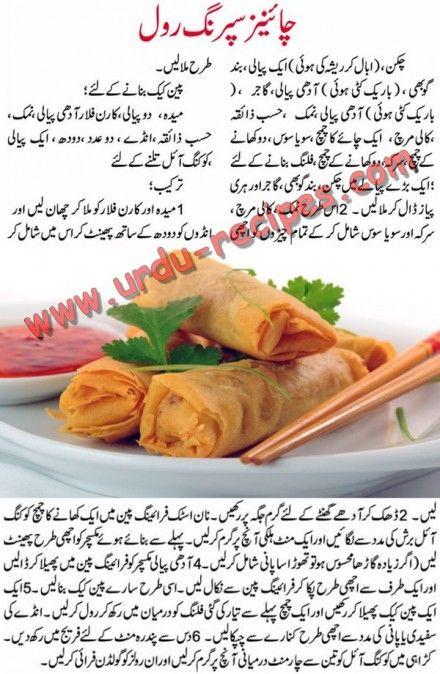 Chinese Spring Rolls Recipe In Urdu 440x674