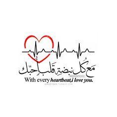 اقتباسات Arabic Quotes Photo Calligraphy Quotes Love Love Yourself Quotes Love Words