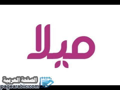 معنى اسم ميلا بالانجليزي وهل هو ممنوع وحكمه الشرعي - الصفحة العربية in 2020  | Vimeo logo, Tech company logos, Company logo
