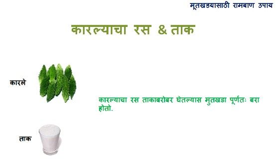 Drinking bitter gourd juice with buttermilk helps to get rid of kidney stone fast.