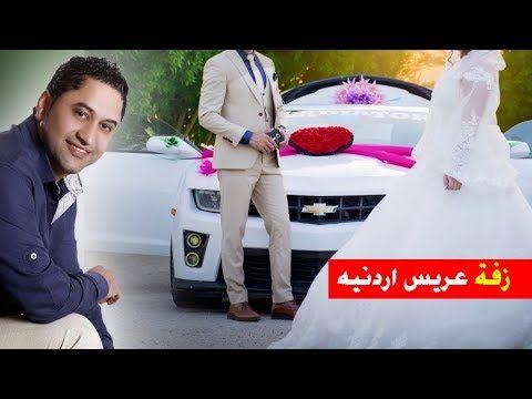 احمد درايسه زفة عريس النسخة الاصلية زفة اردنية على الاصول Youtube Lab Coat Fashion Coat