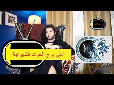 F78 الحذر من انثى برج الحوت الشهوانية الجزء الأول في الروب الاسود مع فهد Youtube Black Robe Robe Black