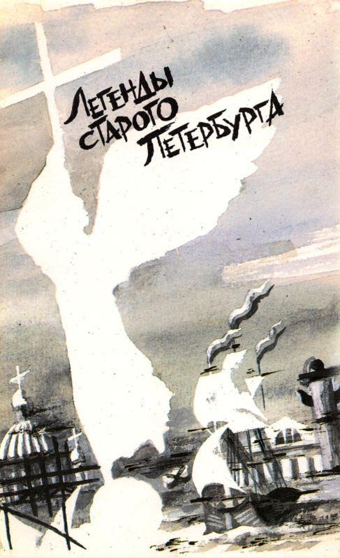 Книга скачать бесплатно пыляев старый петербург