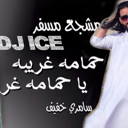 90 Bpm Dj Ice Remix مشجع مسفر يا حمامه غربيه سامري Par Dj Ice Event Sur