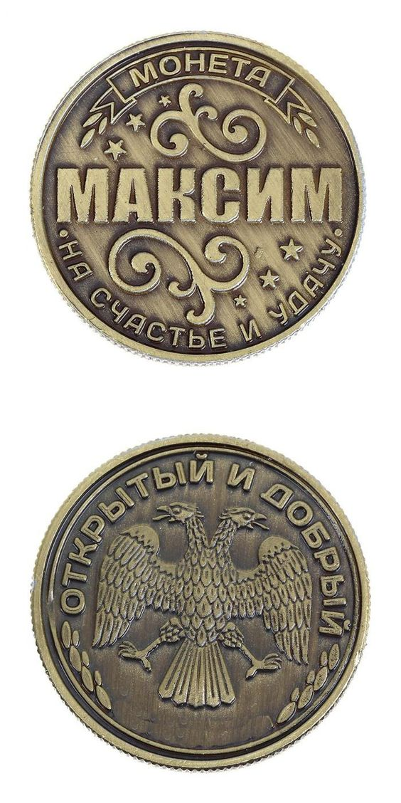 """Vintage Russian name coins.metal gift crafts Home decorative silver coins purse gift crafts Coin on the substrate """"Maxim"""" 2.5 cm $4.25"""