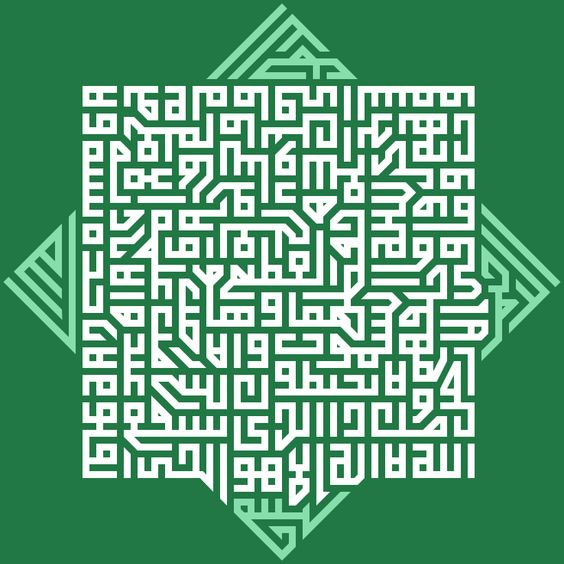 Kufi Ayat Al Kursiy Beautiful Calligraphy And A Beautiful