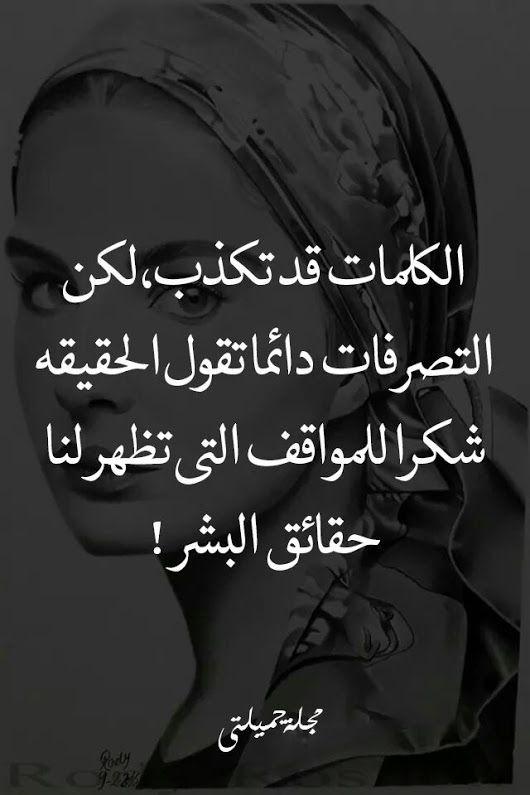 الف شكر Words Quotes Funny Arabic Quotes Cool Words