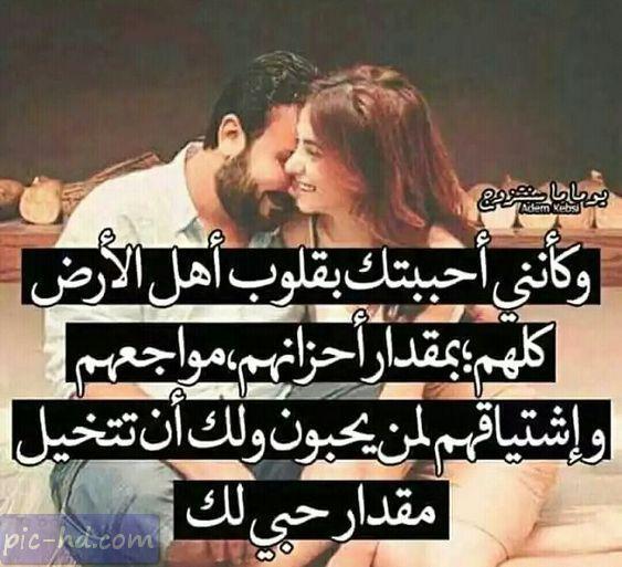 صور حب رومانسية جامدة اجمل صور الحب الساخنة جدا عن العشق Arabic Love Quotes Love Quotes Love Quotes For Him