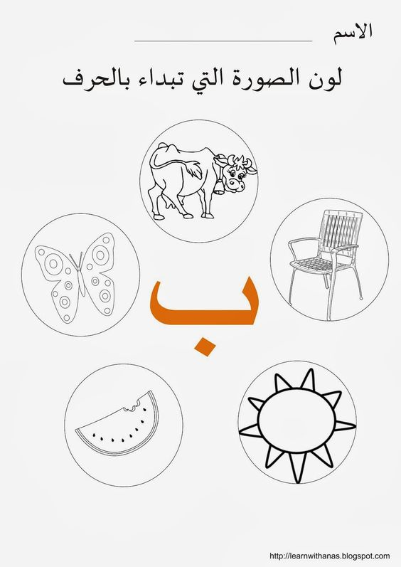 Pin By Mariam On Kg1 Practice Learn Arabic Alphabet Learning Arabic Arabic Alphabet