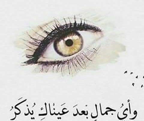 شعر عن العيون من أجمل ما قرأت Slg